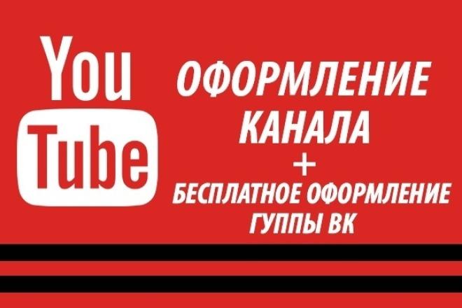 Создам баннер для YouTube+Аватарка+Бесплатное оформление группы ВК 1 - kwork.ru