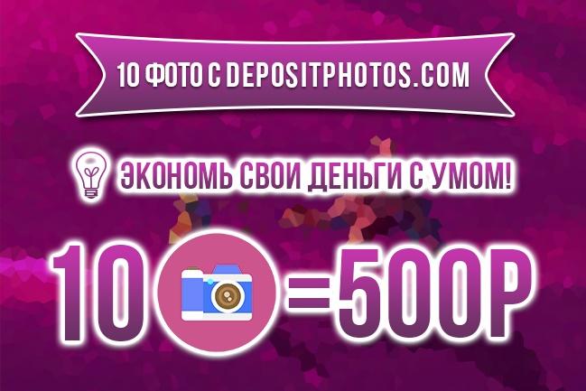 Скачаю 10 фотографий с depositphotos.com 1 - kwork.ru