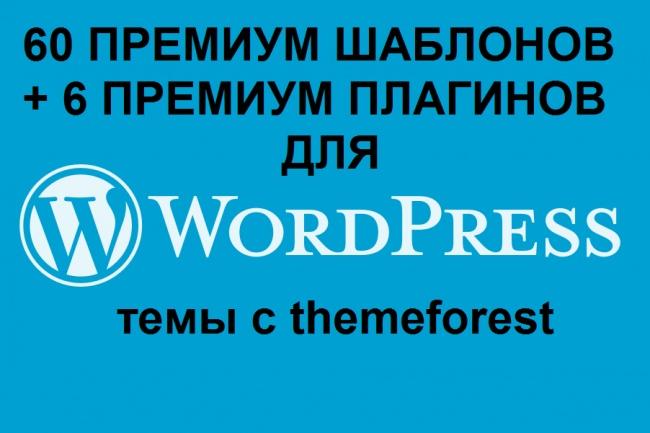 Продам 60 популярных премиум шаблонов для Wordpress + 6 плагиновГотовые шаблоны и картинки<br>Эти шаблоны куплены мною на сайте themeforest. Средняя стоимость каждого составляет около 50 $, в общей сложности здесь шаблонов более, чем на 3000 долларов. Я же, предоставляю их Вам за скромные 500 р :) Это самые популярные темы для Wordpress + 6 востребованных премиум плагинов. Инструкция по установке находится в прикрепленном файле. Это сборник лучших премиум тем за 2017. С названиями тем и плагинов можете ознакомиться в прикрепленном файле Themes.pdf . Подробнее: 1. Эти шаблоны полностью работоспособны без ввода ключа. 2. Чтобы не выскакивало окошко с просьбой ввода ключа или обновиться, устанавливается плагин Disable All WordPress Updates ( данный плагин имеется в наличии в папке Плагины ) . 3. Все шаблоны свежие и адаптированы под любые мобильные устройства, и разработаны в соответствии с SEO требованиями поисковых систем . Если Вы хотите получать полную англоязычную поддержку и обновления, то покупайте её на официальном сайте разработчика. Продаю темы и плагины по лицензии GNU General Public License (GNU GPL).<br>