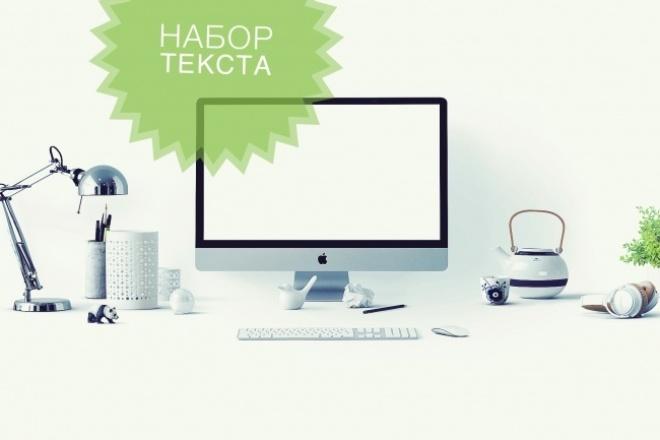 Набор текстаНабор текста<br>Здравствуйте! Качественно и аккуратно наберу Ваш текст на русском, английском или итальянском языках; проверю орфографические ошибки. По возможности, выполню работу в кратчайшие сроки.<br>