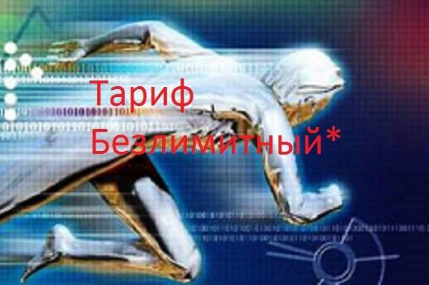 Безлимитная рассылка Email 1 - kwork.ru