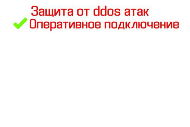 Защищу от ddos атак сайт 1 - kwork.ru