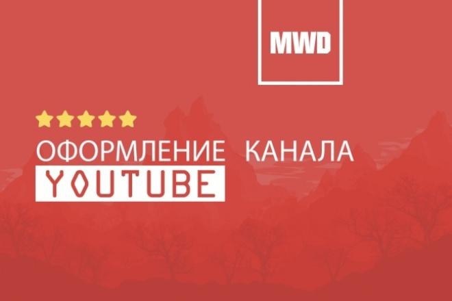 Оформление канала YouTubeДизайн групп в соцсетях<br>Красивое оформление является одной из важнейших частей популярного канала на YouTube. Уникальный дизайн выделит Вас среди других, и несомненно увеличит количество подписок и просмотров Я сделаю качественный дизайн для Вашего YouTube канала, и при необходимости бесплатно выполню 2 правки (За последующие доработки заказа будет взиматься плата в размере 100 рублей за одну правку)<br>