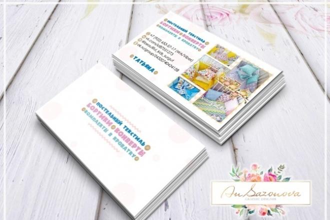 Разработаю дизайн-макет визиткиВизитки<br>Разработаю для вас дизайн-макет односторонней, либо двусторонней визитки с подготовкой к печати. Быстро, качественно, недорого. Учту все ваши пожелания и предложения.<br>