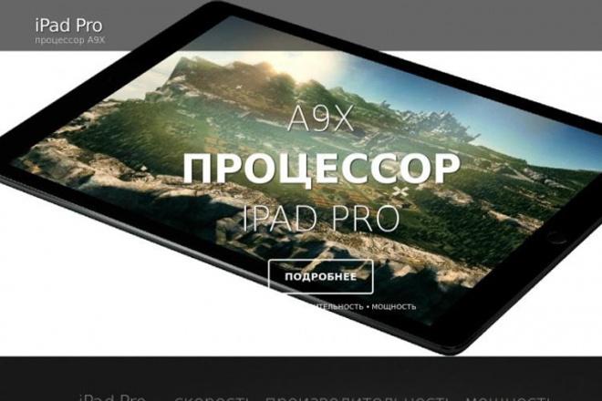 сделаю крутой лендинг (главную сайта) на html5  (2 в 1 полная и моб. версия) 1 - kwork.ru