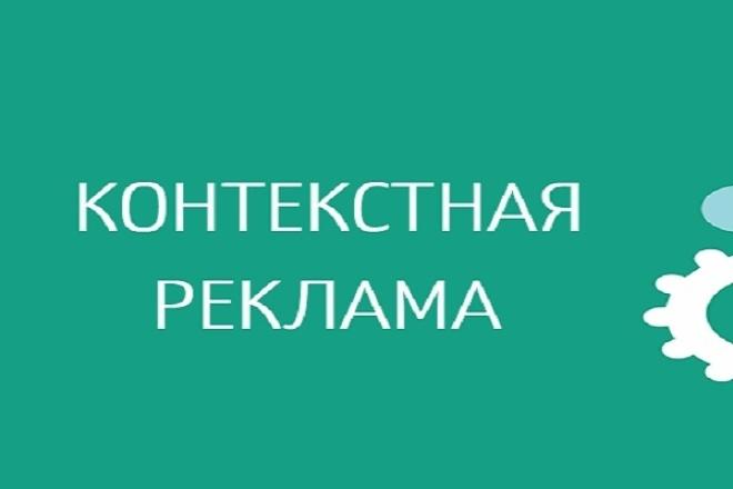 Контекстная рекламаКонтекстная реклама<br>Создание с нуля и до запуска рекламной кампании в Яндекс Директ и Google Adwards. Опыт 3 года. Веду 4 кампании. Настройки любой сложности : поиск РСЯ, регион, категория, пол, возраст, ручная корректировка ставок, размещение на первых местах ( над поиском ) и в блоке спецразмещения.<br>