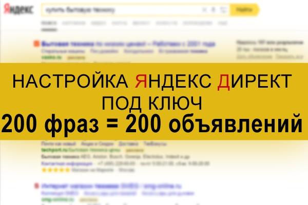 Настройка Яндекс Директ с использованием всех его возможностейКонтекстная реклама<br>Принципиально не получал сертификат от Яндекса - ибо это не доказывает экспертность . Любой желающий может попросить кого-то ответить за него или найти ответы в интернете. Мои преимущества: - более 300 кампаний настроено за 4 года - срок создания 0-2 дня, в зависимости от объема кампании - беру столько проектов, сколько могу точно осилить к сроку без потери качества. Что входит в кворк: 1. Только поиск (или только РСЯ): - только поиск: 200 ключевых слов и 200 объявлений под них - только РСЯ: 200 высоко- и среднечастотных фраз и 10 общих объявлений к каждой - настройка под ключ (вам нужно только внести бюджет) 2. Составление семантики или настройка по вашей - изучение ниши - упор на низкоконкурентные фразы 3. Обработка семантики: - разделение на горячие и теплые - набор минус слов - кросс-минусация - учет пункта мало запросов 4. Объявление: - составление объявлений с включением в них ключевых слов - включение в тексты УТП - указание региона (если целесообразно) - призыв к действию (если есть место) - UTM-метки - расширения - уточнения - быстрые ссылки с UTM-метками - визитка - отображаемая ссылка 5. Настройка кампании: - загрузка на сервер - правильные параметры - прохождение модерации.<br>