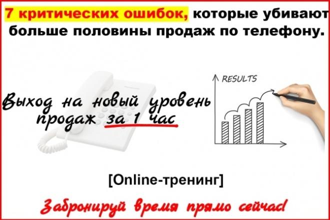 Тренинг телефонных продаж 1 - kwork.ru
