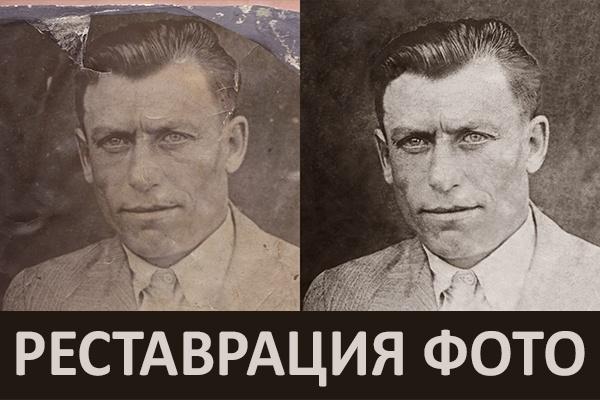 Реставрация поврежденных фотографий 1 - kwork.ru
