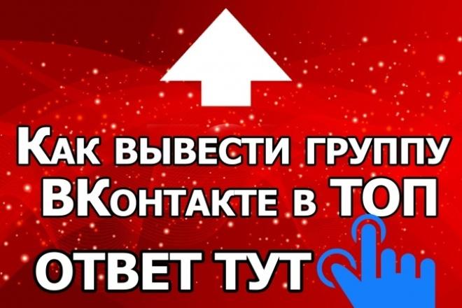 Расскажу как вывести группу ВКонтакте в ТОП по запросуОбучение и консалтинг<br>Расскажу как вывести любую группу ВКонтакте в ТОП по запросу. Будь то городская, коммерческая, развлекательная или другая группа или паблик. Недавно алгоритмы поиска групп ВКонтакте изменились и теперь они ранжируются по другому. Я расскажу вам как сделать так что бы ваша группа вышла в топ 10, 5 , 3, 1. Расскажу какие критерии влияют на выдачу в поиске и как лучше вывести ее в ТОП. После вывода в топ ваши клиенты будут идти прямо к вам, а не к вашим конкурентам как сейчас. Вы получите следующую информацию: 1) Что влияет на выдачу в поиске группы по запросу. 2) Как повысить свою группу в выдаче. 3) Какими способами вывести группу в топ.<br>