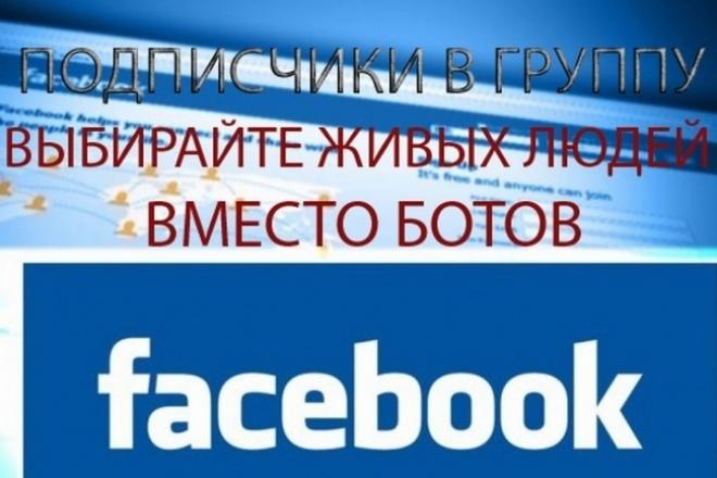 500 реальных, участников в группу фейсбук, facebook геотаргетингПродвижение в социальных сетях<br>Не гонитесь за количеством! - Выбирайте живых людей с активными аккаунтами вместо ботов! Со временем, число подписчиков, может снизиться, за пол года-год, до 5%. Но на пробных раскрутках уже больше года, из тысячи человек, из группы вышло, только около 30-40 человек. Собачки могут появиться до 0,5%. Не гонитесь за скоростью! - Быстрое выполнение задания приведет к списанию рейтинга Фэйсбуком. В среднем, в день, к Вам в группу будут плавно вступать около 100 живых, реальных пользователей фейсбук, ибо выставление рейтинга (Ваши будущие подписчики) должны смотреться натурально и не идти быстро. Геотаргетинг : - Возможность Выбрать страну, например, только Россия или Украина или пол, только мужской или женский ))) Все участники добавляются вручную, посредством приглашения в группу! Если Вас интересуют живые подписчики в группу, а не боты, тогда заказывайте у меня и Вашими подписчиками станут живые люди с активными аккаунтами. ? Хорошо для новых пабликов Фейсбук ? Плавное увеличение числа вступивших ? Только ручное добавление, никакой автоматики ? Без санкций со стороны социальной сети Facebook ? Гарантия качества работы При заказе 2-х кворков я сделаю дополнительно +10% подписчиков!<br>