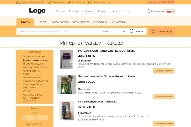 Веб-дизайнВеб-дизайн<br>Быстро, красиво, понятно! Вот пример одного моего дизайна. Высокий уровень и красивый дизайн по доступной цене!)<br>