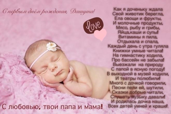 Открытку-стихотворение 1 - kwork.ru