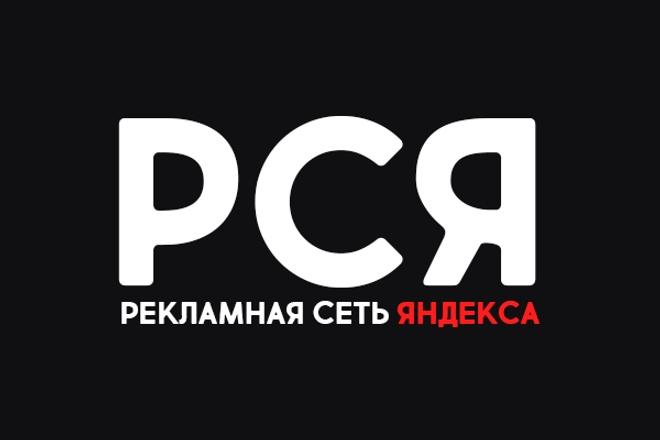 Создам РСЯ в Яндекс. Директ. Рекламная кампания на 5 объявлений 1 - kwork.ru