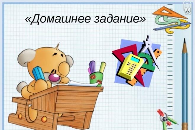 Помогу оформить домашние задания по школьным предметамРепетиторы<br>Помогу в решении: задачи по математике, химии, физике. напишу сочинения на различные темы и многое другое (в зависимости от ваших запросов)<br>
