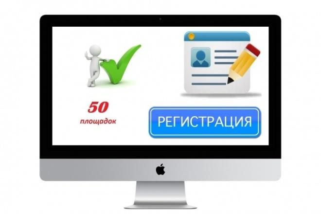 Выполню 50 регистраций в день 1 - kwork.ru