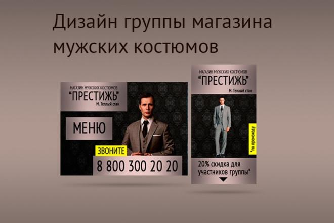сделаю дизайн аватара, баннера или меню любой группы Вконтакте 1 - kwork.ru