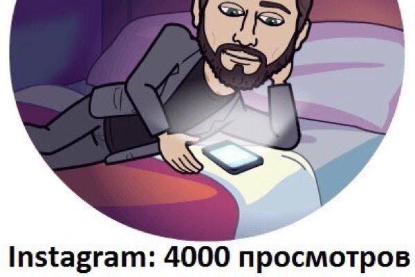Instagram 4000 просмотров для видеоПродвижение в социальных сетях<br>*Качественные и быстрые *Проверенные десятками клиентов со всей России просмотры *Без бана вашего канала<br>