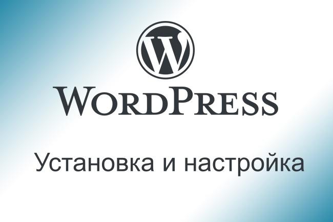 CMS WordPress - установка и настройкаАдминистрирование и настройка<br>Настрою Ваш сайт на CMS WordPress. Чем могу помочь? В стоимость Kworka входит: 1. Установка CMS Wordpress на хостинг. 2. Установка необходимых плагинов. 3. Установка тем/шаблонов.<br>