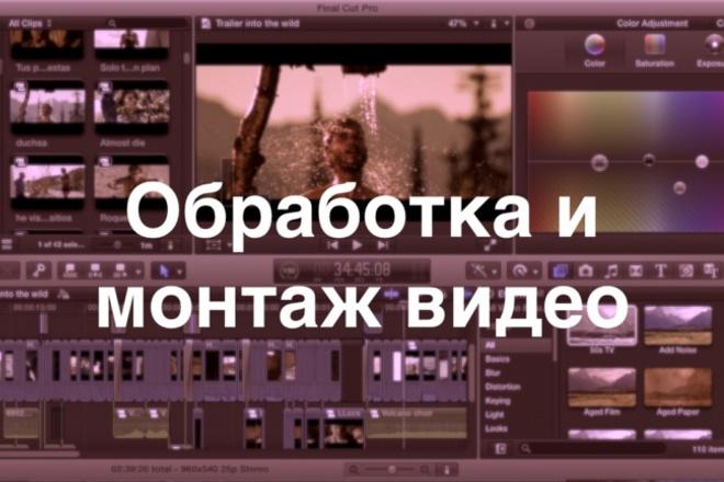 Обработка и монтаж видео любой сложности 1 - kwork.ru