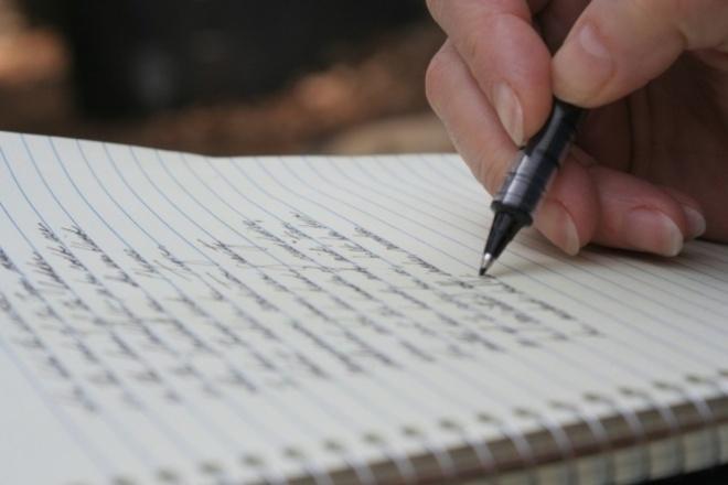 Напишу текст для Вашей будущей песни, под Вашу музыку 1 - kwork.ru