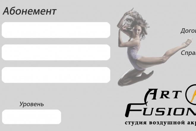 Подарочный сертификат, листовка, буклет 1 - kwork.ru