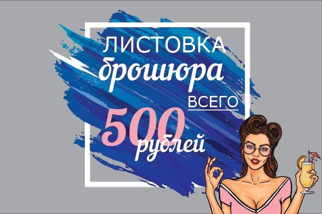 Листовка, брошюра, флаер, каталог 1 - kwork.ru
