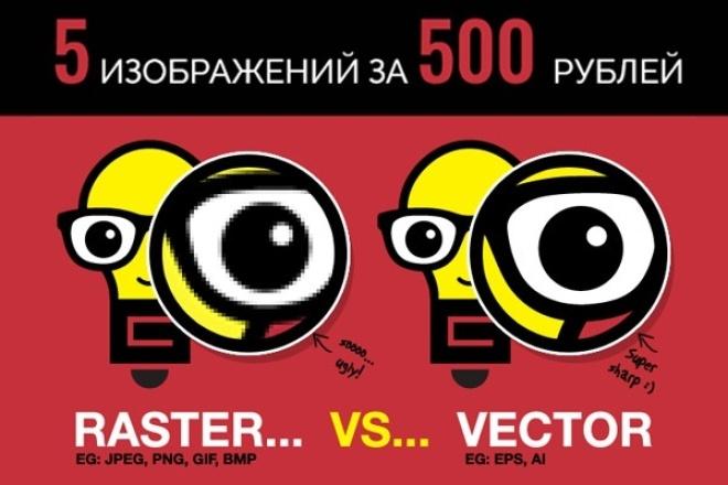 Переведу в вектор 5 растровых изображений 1 - kwork.ru