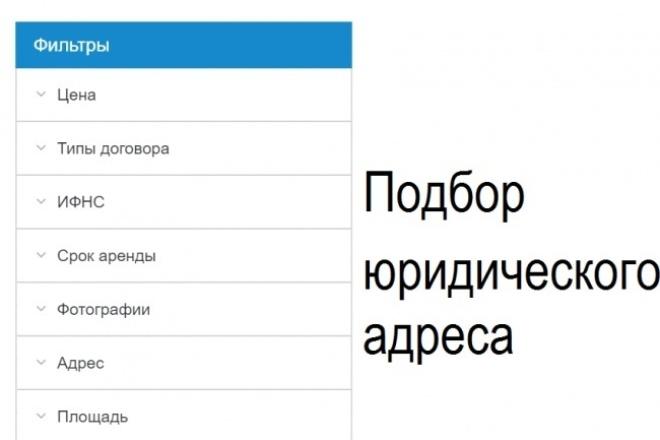 Подберу юридический адрес по критериям 1 - kwork.ru