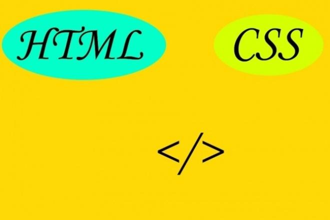 Исправлю ошибки в html и cssВерстка и фронтэнд<br>Если у вас получилось не так, как вам хотелось бы, тогда вы обратились по адресу. Я выполню задачу за кратчайший срок. Если вам нужно что то добавить на сайт, а вы не знаете как это сделать, я смогу вам в этом помочь. Вы обратились ко мне, вы не пожалеете<br>