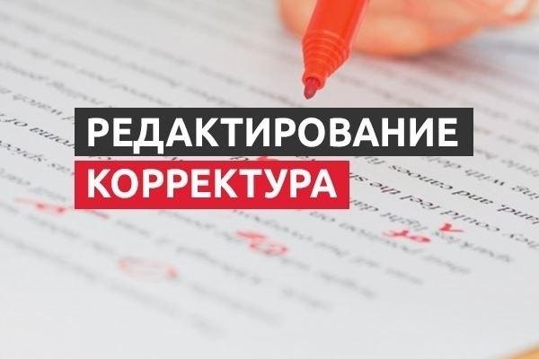 Отредактирую Ваш текст любой сложности 1 - kwork.ru