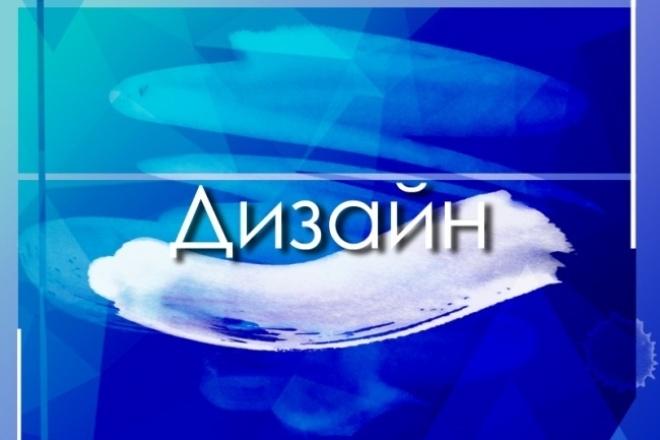 Оформлю группу, канал 1 - kwork.ru