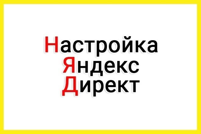 Грамотная настройка Яндекс. Директ по правилам 2018 года 1 - kwork.ru