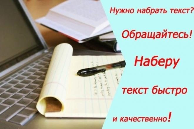 Набор текстаНабор текста<br>Здравствуйте! Предлагаю услугу : - Быстрый и качественный набор текста с любого читаемого источника.<br>