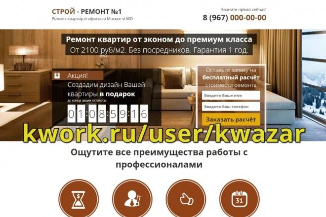 Сайт ремонт квартир и офисов landing page 1 - kwork.ru