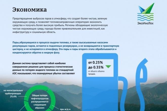 Сделаю красивую презентацию с уникальным дизайном 1 - kwork.ru