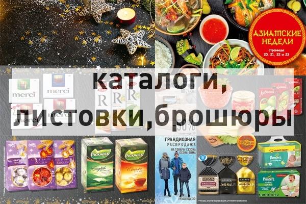Верстка каталога, листовки, брошюры 1 - kwork.ru