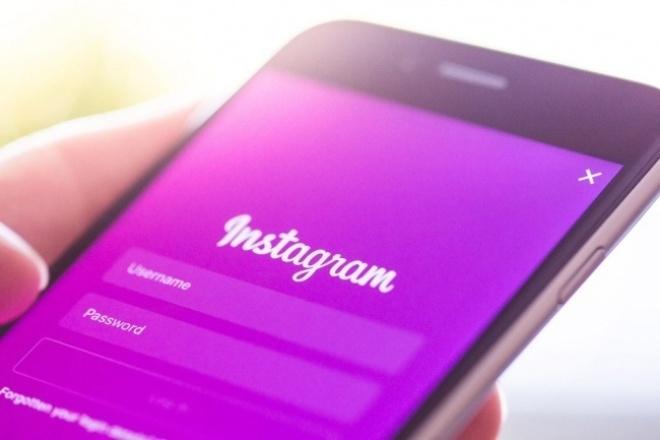 Проведу лайт-аудит Вашего профиля в InstagramПродвижение в социальных сетях<br>За 1 день проведу лайт-аудит Вашего Instagram-аккаунта и расскажу, как сделать его более привлекательным и увеличить приток клиентов без лишних усилий 365 дней в году! С помощью этих подсказок Вы сможете сделать свой аккаунт более привлекательным для аудитории, привлечь новых клиентов и читателей, легче и быстрее монетизировать свой Инстаграм. Что я сделаю? - оценю текущее состояние Вашего профиля, определю ошибки. - обязательно проверю: общий внешний вид, шапку профиля, качество хэштегов, фото, геотеги, качество подписок и подписчиков, активность аудитории, тексты. Результаты аудита Вы получите в виде документа Word, в котором подробно будет описана каждая проблема с примерами решения.<br>
