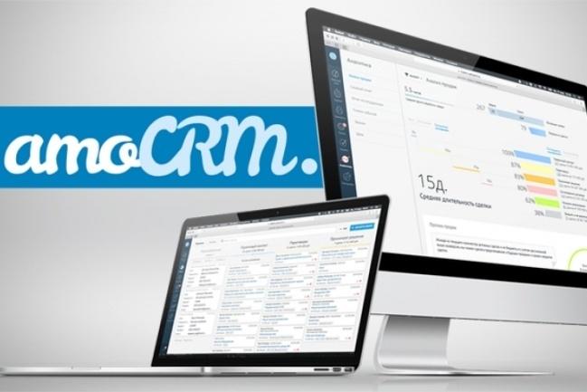 Подключу ваш сайт и почту к AmoCRM 1 - kwork.ru