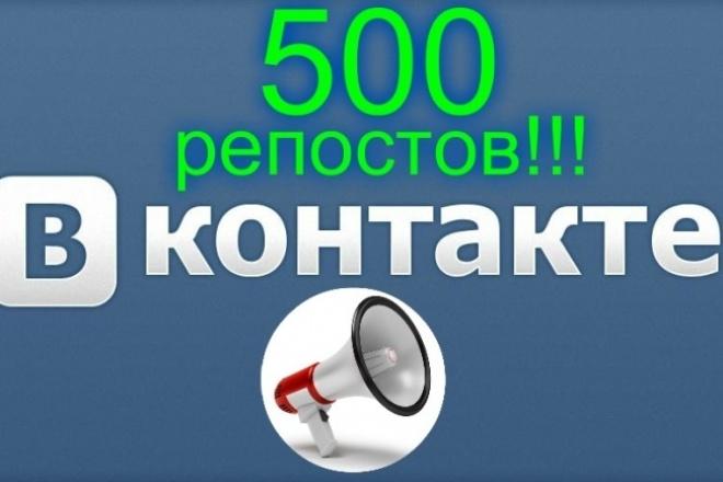 500 репостов + лайкиПродвижение в социальных сетях<br>Репосты ВКонтакте – одно из эффективнейших средств продвижения. Сделаю 1000 репостов - Ваших постов на стенах других пользователей ВКонтакте, путем нажатия кнопки Мне нравится и Поделиться под Вашими материалами.<br>