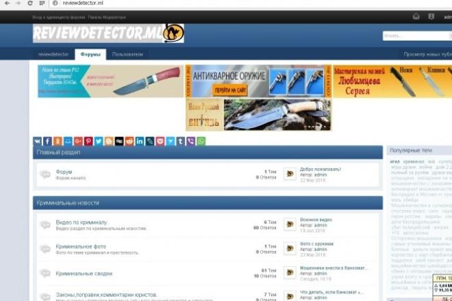 Размещение вашей статьи и ссылки навсегдаСсылки<br>Размещу вашу ссылку и статью у себя на сайте http://reviewdetector.ml навсегда. Также размещу ваш рекламный баннер в эту цену на месяц.<br>