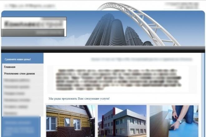 Создам качественный сайтСайт под ключ<br>Я изготавливаю по-настоящему качественные сайты, в основном строительной тематики! Вывожу сайты в ТОП поисковых систем. Я не создаю дешевые одностраничные сайты (Лендингпейж), я делаю качественные сайты которые реально работают и приносят доход компаниям. Все мои сайты находятся в ТОПЕ Яндекса и Гугл, позволяют экономить только на рекламе от 100 и более тыс. рублей в месяц. Могу показать свои работы (заказчикам). Преимущества моих сайтов: 1) Мои сайты имеют очень качественное наполнение контентом (оптимизированные фото, качественный текст (ориентированный как на заказчика, так и на поисковую машину), таблицы, визуализацию. 2) Можете быть уверены, я точно знаю что нужно Вашим заказчикам и что они хотят услышать. 3) В отличии от одностраничных сайтов, я делаю сайты которые не потребуют от Вас денежных вложений для получения заказов. Все мои сайты находятся в ТОПЕ, даже в городах миллионниках. 4) Сайты я делаю без каких-либо CMS, только руками и с помощью Dreamweaver CS4/5. Они работают гораздо быстрее чем большинство сайтов. пишите, покажу свои работы, и свою строительную группу Вконтакте. Я могу отказаться от неинтересного мне проекта. Если возьмусь сделаю качественно, продвину в ТОП<br>