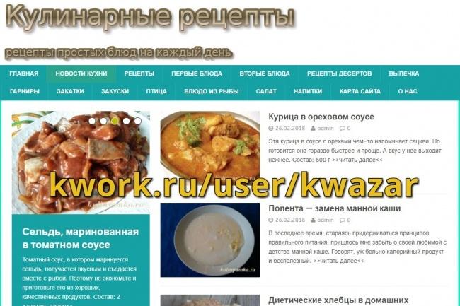 Сайт кулинария, рецепты, новости, + 732 статей, автонаполнение 1 - kwork.ru