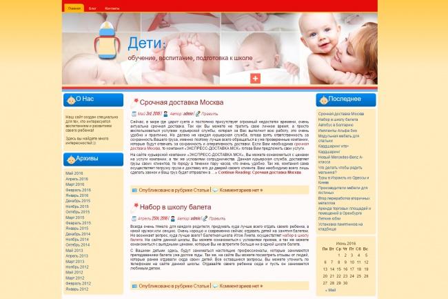 Продам сайт для мам + 241 статей 1 - kwork.ru