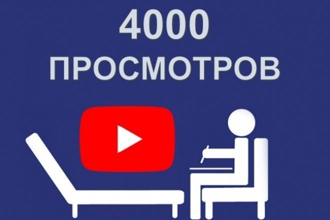 4000 просмотров видео YouTubeПродвижение в социальных сетях<br>Количество просмотров - это хорошо и положительно отразится на популярности вашего канала! Что включает в себя услуга: + Живые пользователи + Просмотры с удержанием (30-60 сек) + Аккуратные и безопасные просмотры + Высокая скорость Гарантия: Вы получите 4000 просмотров на ваше видео; Просмотры НЕ будут списаны.<br>