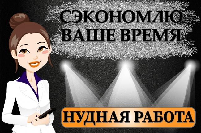 Сделаю нудную работу за Вас 1 - kwork.ru