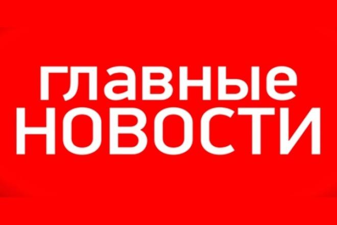 наполню новостями сайт 1 - kwork.ru