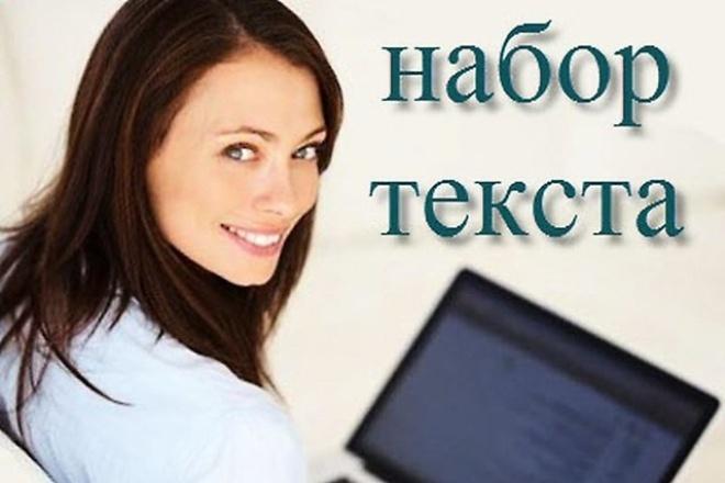 напишу большой объем качественного текста 1 - kwork.ru