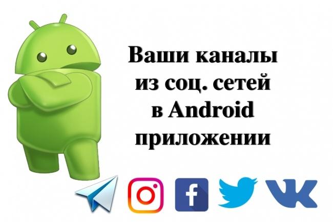 Создам рекламное Android приложение для Ваших аккаунтов в соц. сетях 1 - kwork.ru