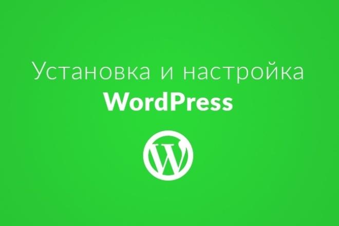 Установка и настройка WordPress 1 - kwork.ru